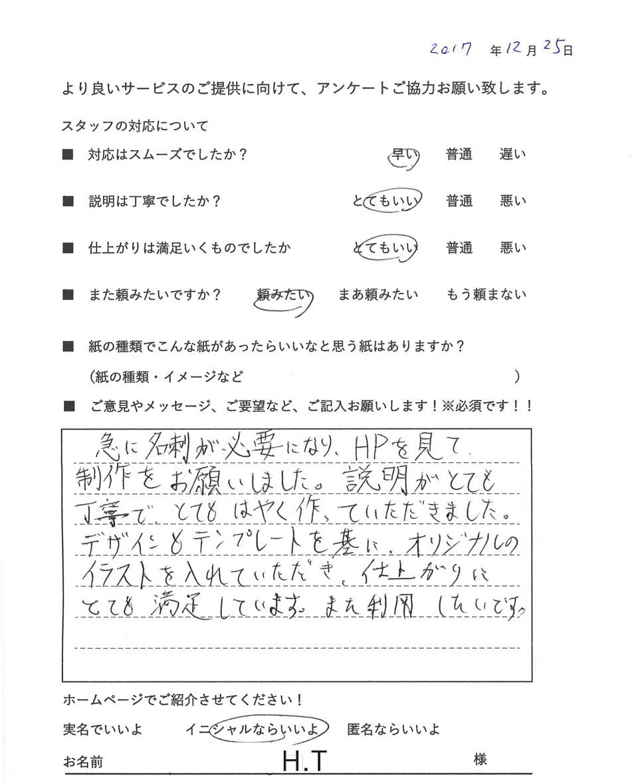 """""""H.T様の声"""""""