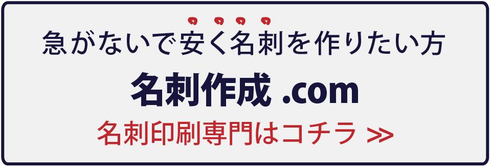 名刺作成.comはこちら