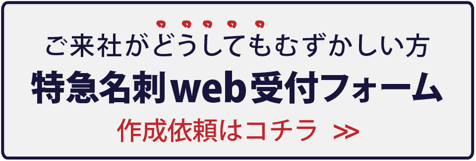 特急名刺web受付フォーム
