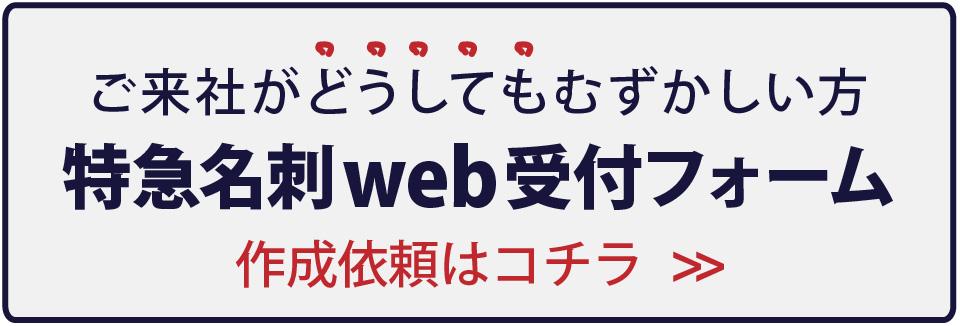 web受付フォーム
