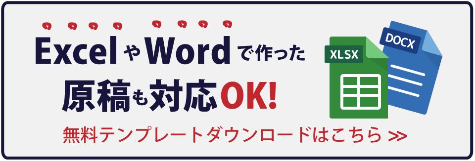 wordやexcelで作った原稿niom対応OK。無料テンプレートダウンロード